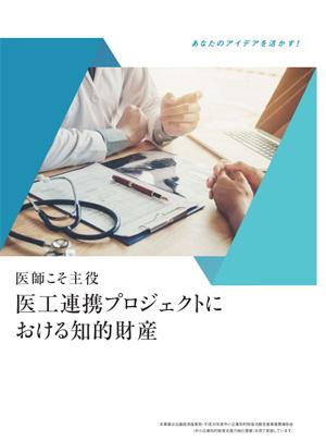医師こそ主役 医工連携プロジェクトにおける知的財産